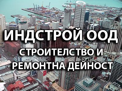 Индстрой Пирдоп